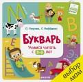 Узорова, Нефедова - Букварь. Учимся читать с 2-3 лет обложка книги