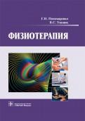 Геннадий Пономаренко: Физиотерапия. Учебник