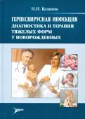 Кудашов, Сухих, Файзуллин: Герпесвирусная инфекция. Диагностика и терапия тяжелых форм у новорожденных. Монография