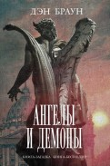 Дэн Браун - Ангелы и демоны обложка книги