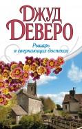 Джуд Деверо - Рыцарь в сверкающих доспехах обложка книги