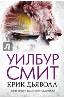 Купить Уилбур Смит: Крик дьявола ISBN: 978-5-17-088351-6