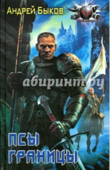 Купить Андрей Быков: Псы границы ISBN: 978-5-516-00293-9
