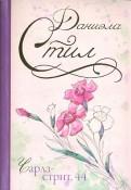 Даниэла Стил - Чарлз-стрит, 44 обложка книги
