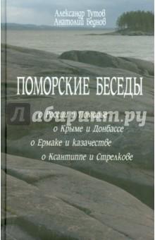 Купить Тутов, Беднов: Поморские беседы ISBN: 978-5-4329-0072-2