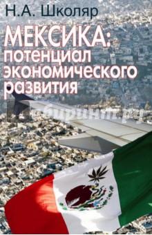Мексика. Потенциал экономического развития (перспективы сотрудничества для России) - Николай Школяр