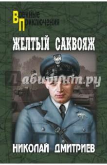 Желтый саквояж - Николай Дмитриев