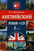 Виктор Миловидов: Английский язык (+CD)