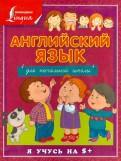 Сергей Матвеев: Английский язык для начальной школы