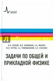 Задачи по общей и прикладной физике. Учебное пособие - Козлов, Маношкин, Миллер