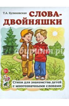 Купить Татьяна Куликовская: Слова-двойняшки. Стихи для знакомства детей с многозначными словами ISBN: 978-5-91928-876-3