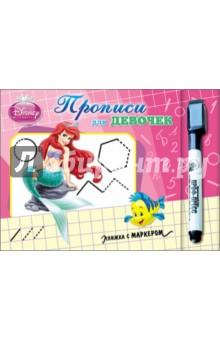 Купить DISNEY. Прописи для девочек (Принцессы) ISBN: 978-5-378-19184-0