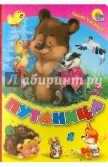 Путаница - Корней Чуковский