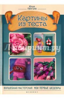 Купить Юлия Ленгина: Картины из теста ISBN: 978-5-222-24208-7