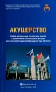 Осипова, Зазерская, Кузнецова: Акушерство. Учебнометодическое пособие для клинических ординаторов первого года обучения