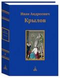 Иван Крылов - Юбилейное издание в 3-х томах. Том 2 обложка книги