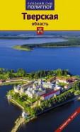 Т. Павлова: Тверская область