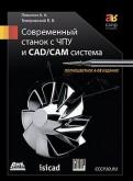 Теверовский, Ловыгин: Современный станок с ЧПУ и CAD/CAМ-система