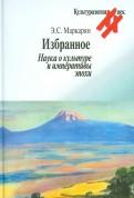 Эдуард Маркарян: Избранное. Наука о культуре и императивы эпохи