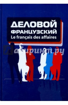 Le francais des affaires. Деловой французский - Герасимов, Бородулина, Волостных, Гуляева