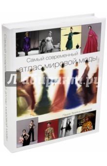 Самый современный атлас мировой моды - Лаура Небреда
