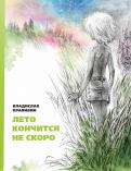 Владислав Крапивин - Лето кончится не скоро обложка книги
