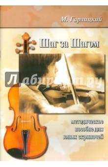 Шаг за шагом. Методическое пособие для юных скрипачей - Михаил Гарлицкий