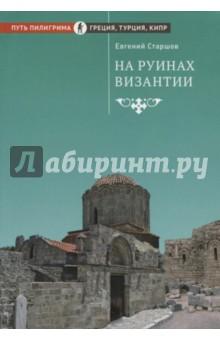 На руинах Византии - Евгений Старшов
