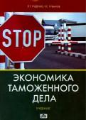 Руденко, Губанов: Экономика таможенного дела. Учебник