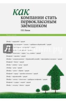 Как компании стать первоклассным заемщиком - Геннадий Попов