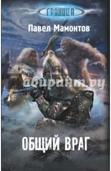 Общий враг - Павел Мамонтов