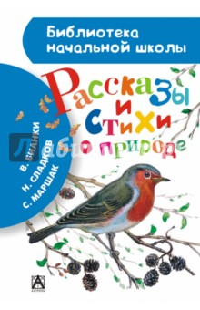 Рассказы и стихи о природе - Твардовский, Бианки, Маршак