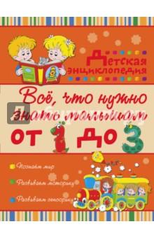 Купить Попова, Никитенко: Всё, что нужно знать малышам от 1 до 3 лет ISBN: 978-5-17-088367-7