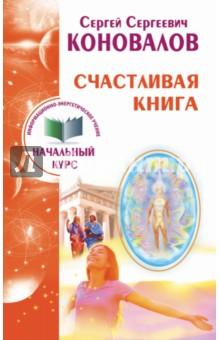 Счастливая книга. Информационно-энергетическое учение - Сергей Коновалов