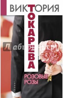 Розовые розы. Сборник - Виктория Токарева