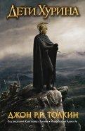 Толкин Джон Рональд Руэл: Дети Хурина: Нарн и Хин Хурин
