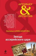 Наталья Александрова: Звезда ассирийского царя