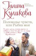 Галина Куликова - Половодье чувств, или Рыбка моя обложка книги