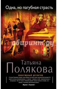 Одна, но пагубная страсть - Татьяна Полякова