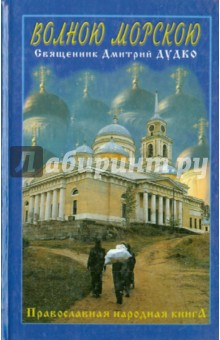 Волною морскою - Дмитрий Священник