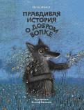 Петер Никл: Правдивая история о добром волке