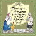 Петушок - Золотой гребешок и чудо-меленка обложка книги