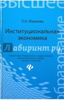 Купить Людмила Мамаева: Институциональная экономика. Учебник ISBN: 978-5-222-24315-2