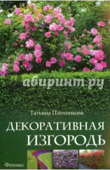 Купить Татьяна Плотникова: Декоративная изгородь ISBN: 978-5-222-24503-3