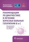 Ивашкин, Ющук: Рекомендации по диагностике и лечению взрослых больных гепатитами В и С. Клинические рекомендации