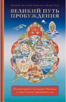 Великий путь пробуждения. Комментарий к поучениям Махаяны - Первый Джамгён Конгтрул Лодрё Тхае