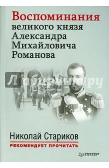 Воспоминания великого князя Романова Александра Михайловича