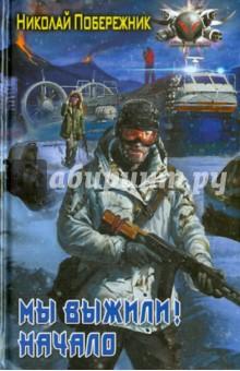 Купить Николай Побережник: Мы выжили! Начало ISBN: 978-5-516-00304-2