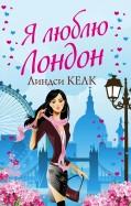 Линдси Келк - Я люблю Лондон обложка книги