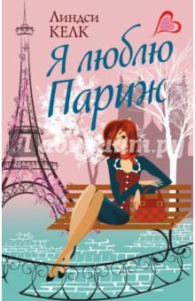 Я люблю Париж - Линдси Келк